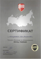 Сертификат Royal Thermo